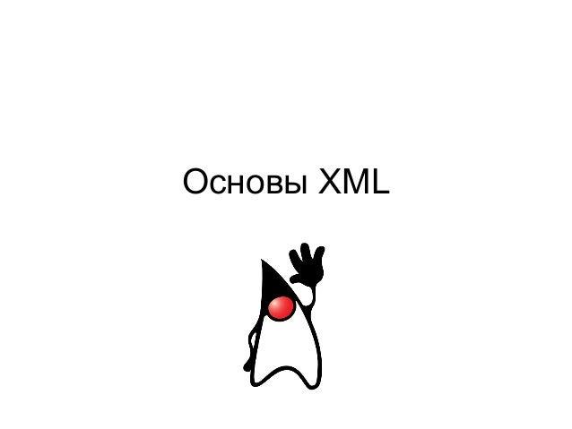 Основы XML