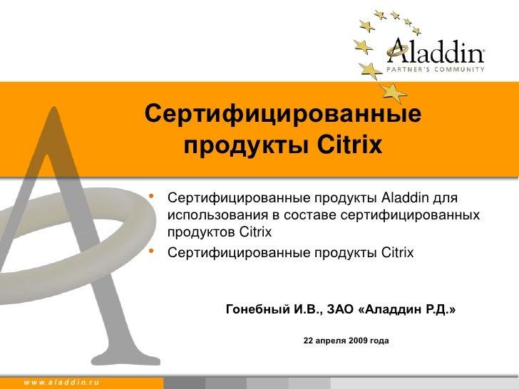 Сертифицированные                               продукты Citrix                             •   Сертифицированные продукты...