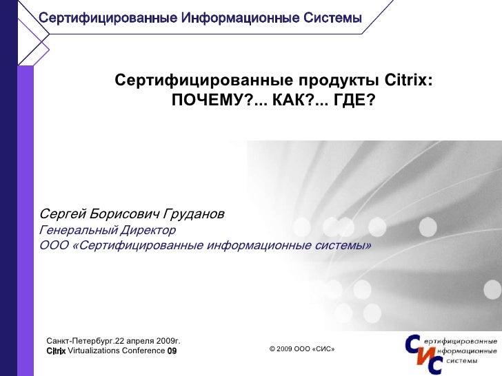 Сертифицированные Информационные Системы                       Сертифицированные продукты Citrix:                         ...