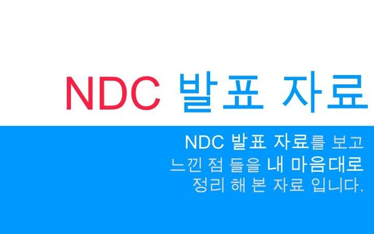 NDC발표 자료<br />NDC 발표 자료를 보고<br />느낀 점 들을내 마음대로<br />정리 해 본 자료 입니다.<br />