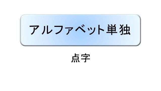 アルファベット単独 点字