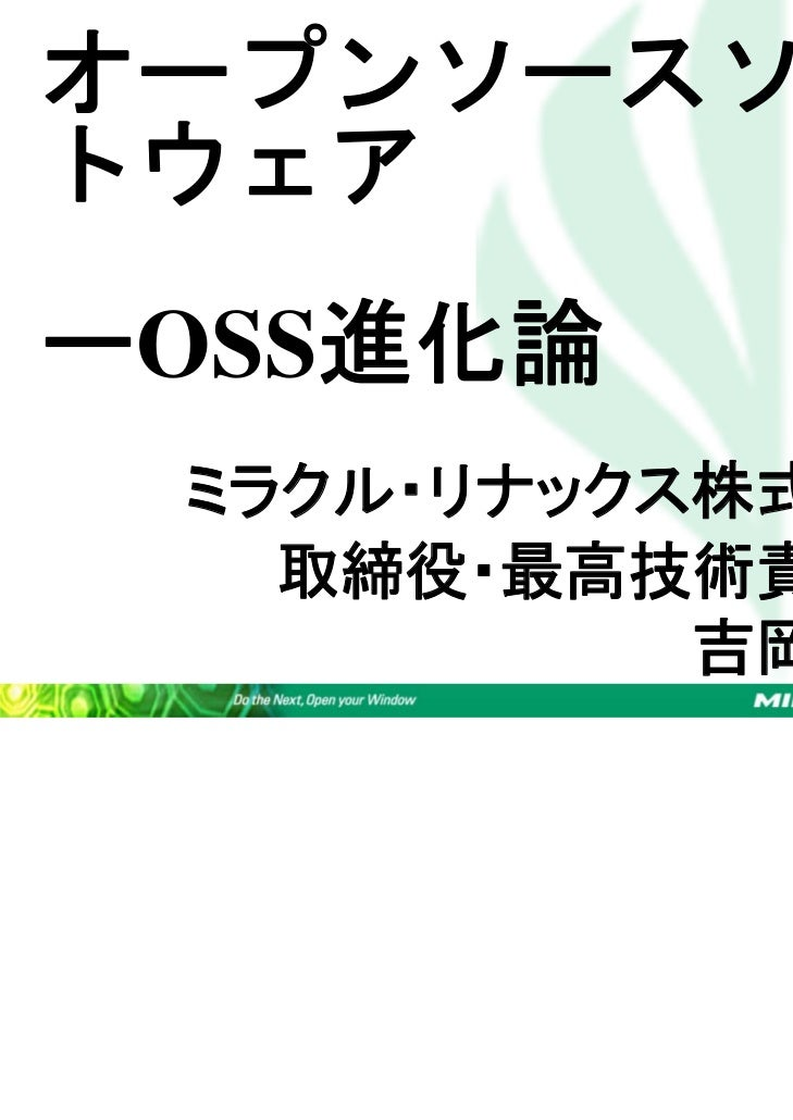 オープンソースソフトウェアーOSS進化論 ミラクル・リナックス株式会社   取締役・最高技術責任者           吉岡弘隆