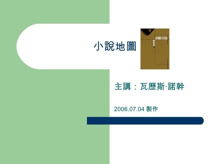 小說地圖 主講:瓦歷斯‧諾幹 2006.07.04 製作