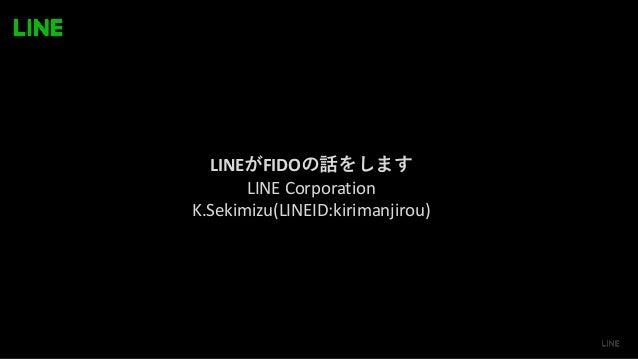 LINE FIDO LINE Corporation K.Sekimizu(LINEID:kirimanjirou)