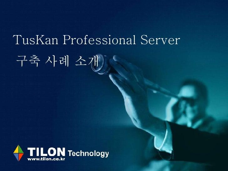 TusKan Professional Server    구축 사례 소개