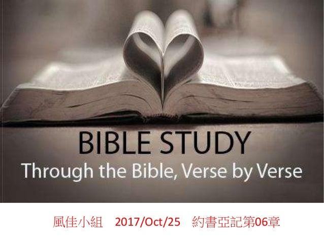 風佳小組 2017/Oct/25 約書亞記第06章