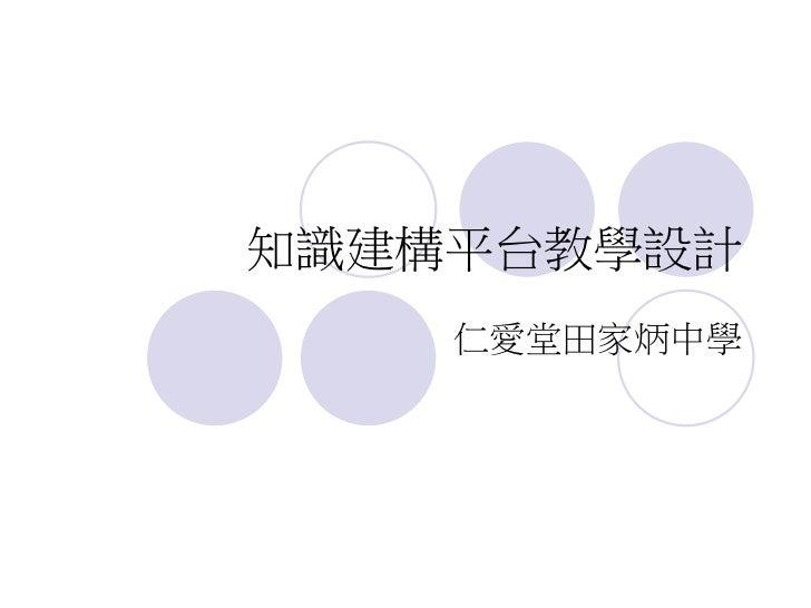 知識建構平台教學設計    仁愛堂田家炳中學