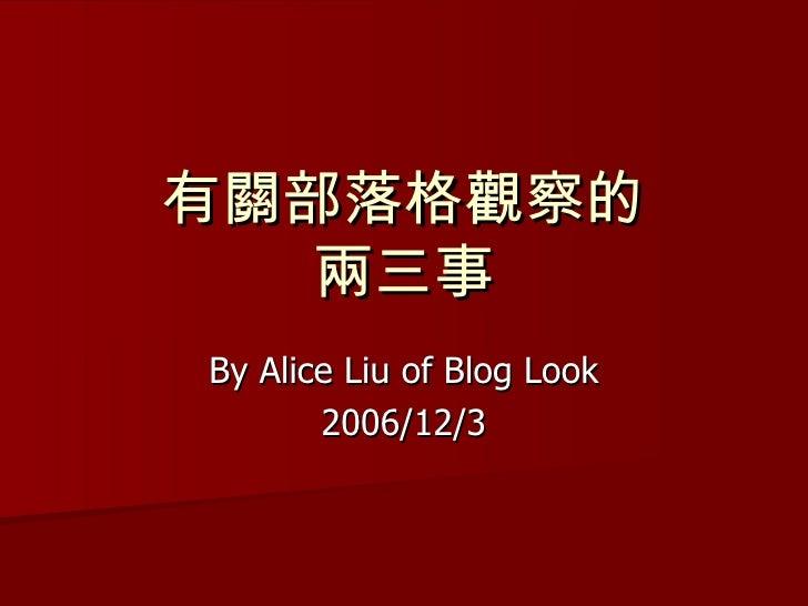 有關部落格觀察的 兩三事 By Alice Liu of Blog Look 2006/12/3