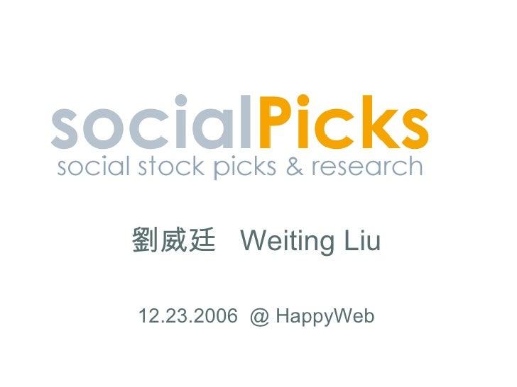 劉威廷  Weiting Liu 12.23.2006  @ HappyWeb
