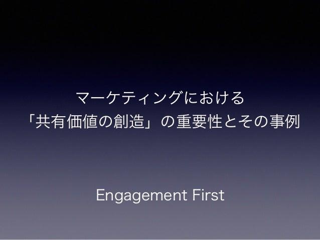 Engagement First マーケティングにおける 「共有価値の創造」の重要性とその事例