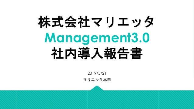株式会社マリエッタ Management3.0 社内導入報告書 2019/5/21 マリエッタ本田