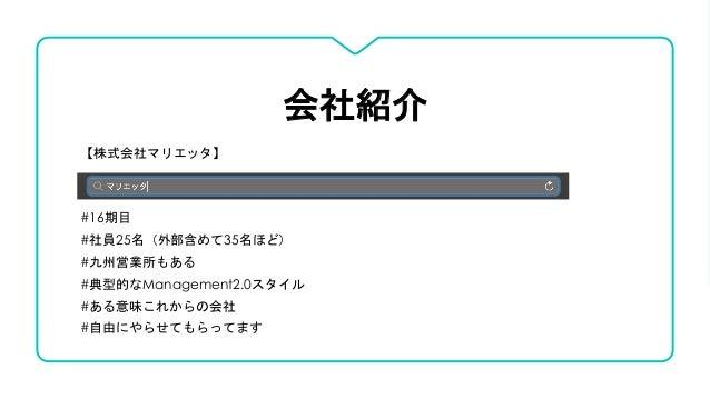 Management 3.0社内導入報告書 Slide 2