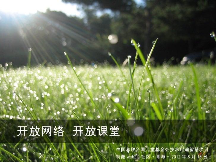 开放网络 开放课堂        中国和联合国儿童基金会技术启迪智慧项目        特酷 web2.0 社区 ∙ 青海 ∙ 2012 年 6 月 15 日