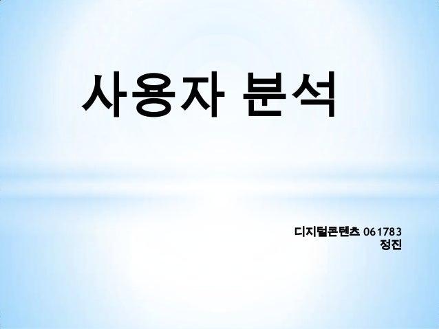사용자 분석 디지털콘텐츠 061783 정진