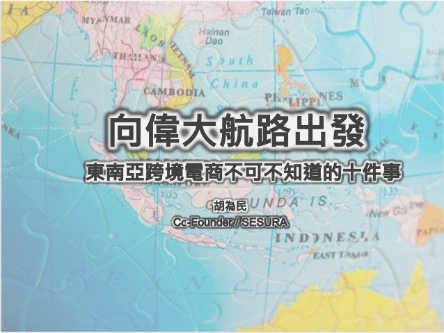 540+M CONSUMERS IN SEA 249 100 90 67 31 5 Indonesia Philippines Vietnam Thailand Malaysia Singapore Population (Million) 4...