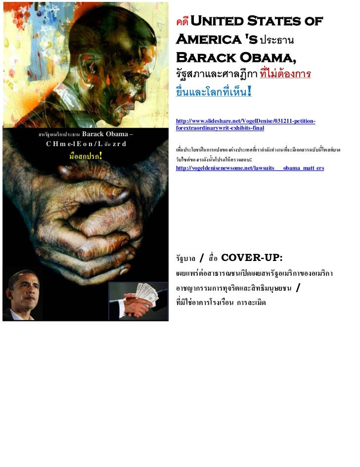 United States of                            America s ประธาน                            Barack Obama,                     ...