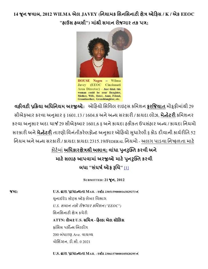 14       , 2012 WILMA એલ JAVEY (                                                                 / K / એ EEOC             ...