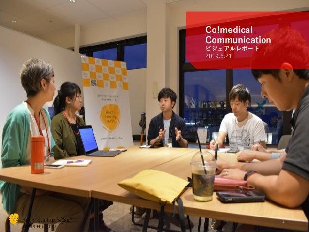 Kochi Startup BASE®️ ©2019 H-tus. Ltd. http://startup-base.jp/ Kochi Startup BASE®️ ©2019 H-tus Ltd. Co!medical Communicat...