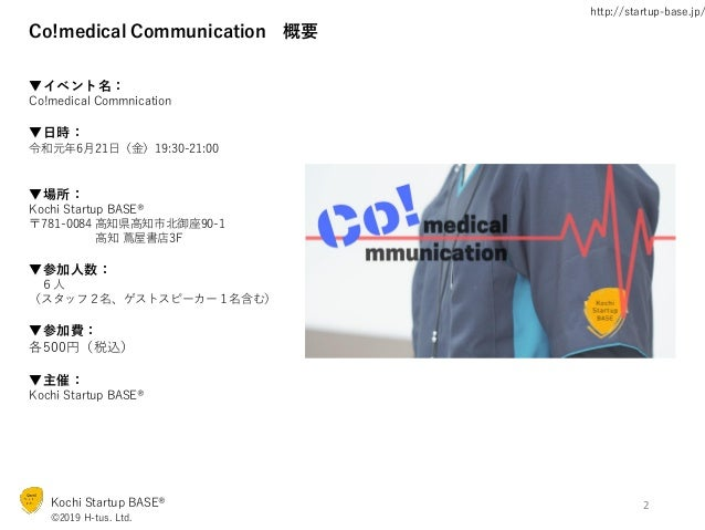 Co! medical Communication ビジュアルレポート Slide 2