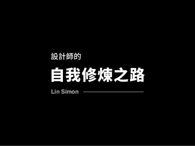 Lin Simon