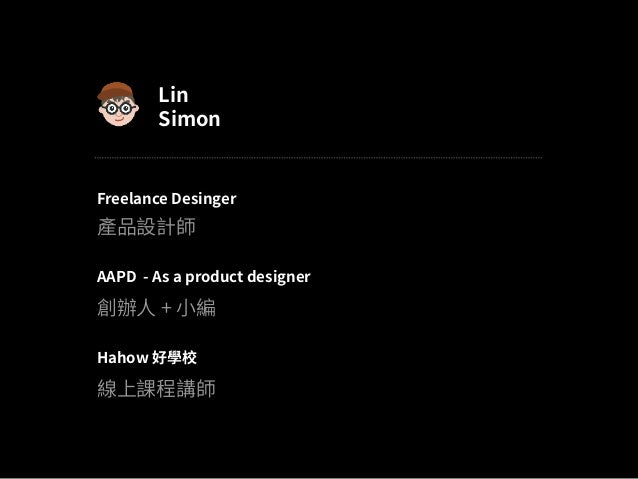 F2E&RGBA Talk - 設計師的自我修煉之路 170622 Slide 2