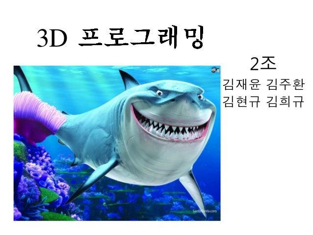 3D  2조 김재윤 김주환 김현규 김희규