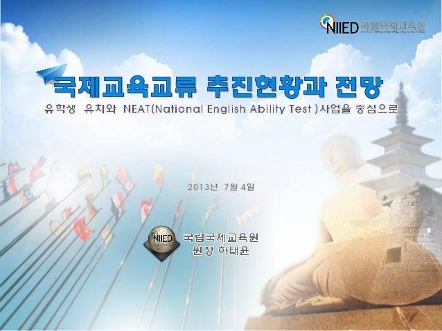 3 국가영어능력평가시험 1급(NEAT) 외국인 유학생 유치 현황 및 정책
