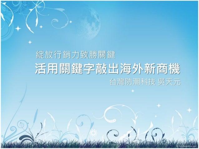 活用關鍵字敲出海外新商機綻放行銷力致勝關鍵台灣防潮科技 吳天元