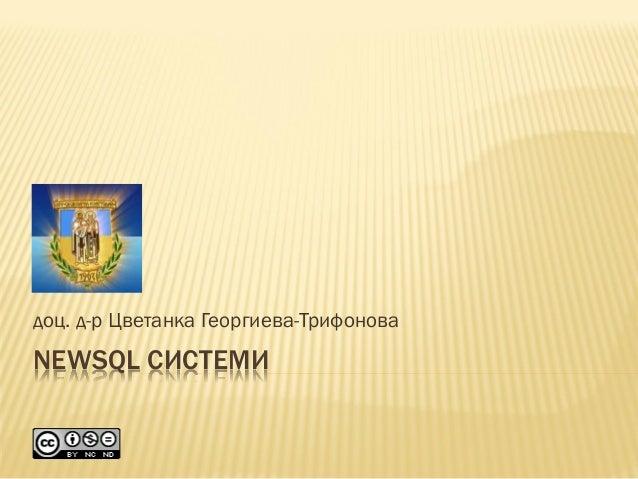 NEWSQL СИСТЕМИ доц. д-р Цветанка Георгиева-Трифонова