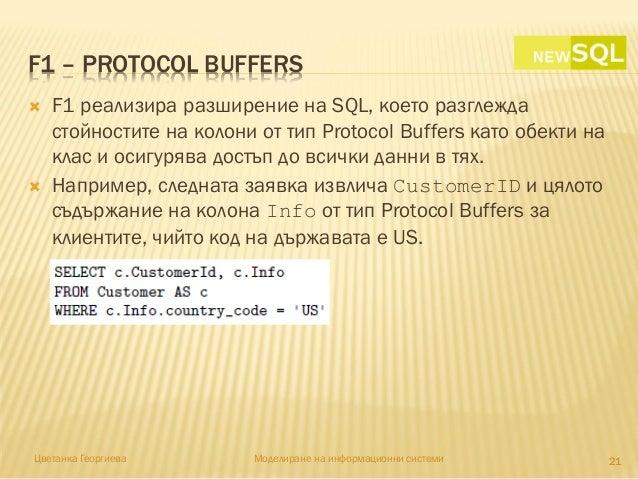 F1 – PROTOCOL BUFFERS  F1 реализира разширение на SQL, което разглежда стойностите на колони от тип Protocol Buffers като...