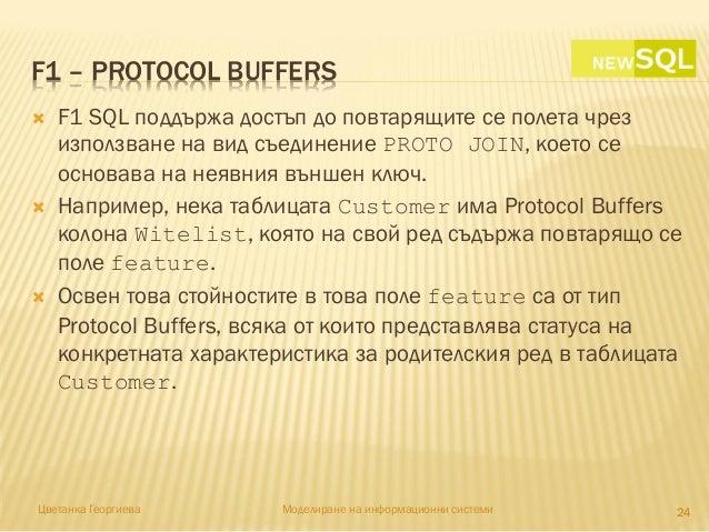 F1 – PROTOCOL BUFFERS  F1 SQL поддържа достъп до повтарящите се полета чрез използване на вид съединение PROTO JOIN, коет...