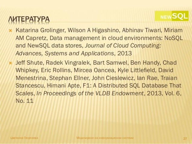 ЛИТЕРАТУРА  Katarina Grolinger, Wilson A Higashino, Abhinav Tiwari, Miriam AM Capretz, Data management in cloud environme...