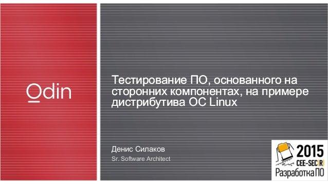 Тестирование ПО, основанного на сторонних компонентах, на примере дистрибутива ОС Linux Тестирование ПО, основанного на ст...