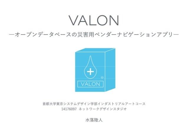 UDC2017_ファイナル_VALON