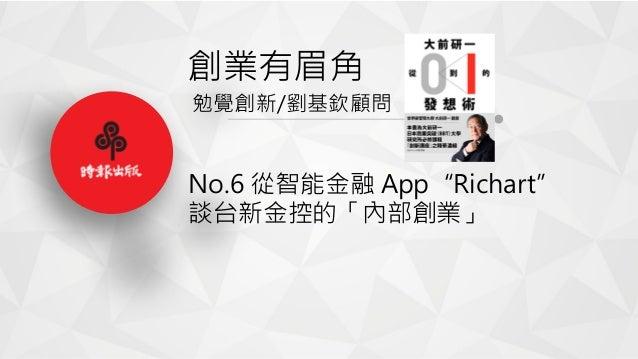 """創業有眉角 勉覺創新/劉基欽顧問 No.6 從智能金融 App""""Richart"""" 談台新金控的「內部創業」"""