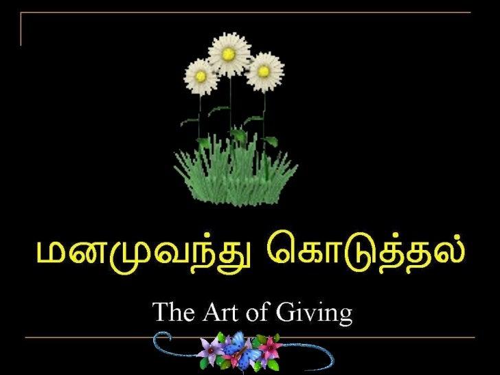 06 art of giving Slide 1