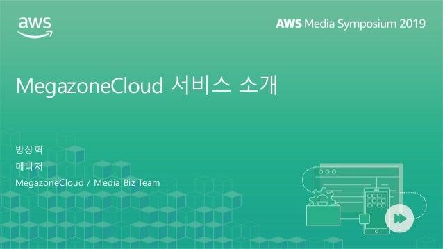 MegazoneCloud 서비스 소개 방상혁 매니저 MegazoneCloud / Media Biz Team