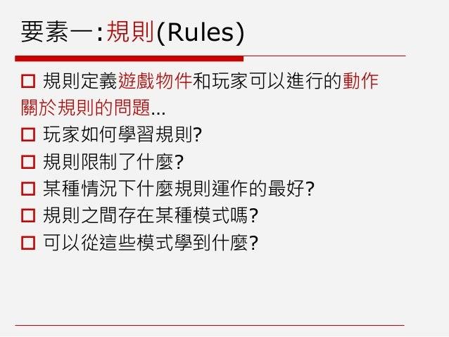 遊戲的正規要素:規則、資源與衝突 Slide 3