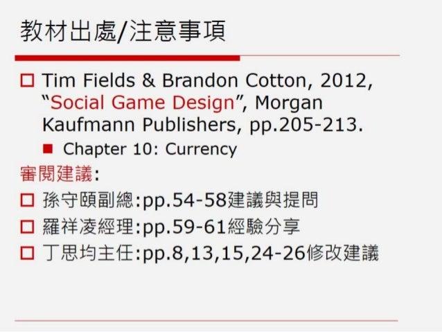 認識社群遊戲的經濟:單貨幣/雙貨幣模式