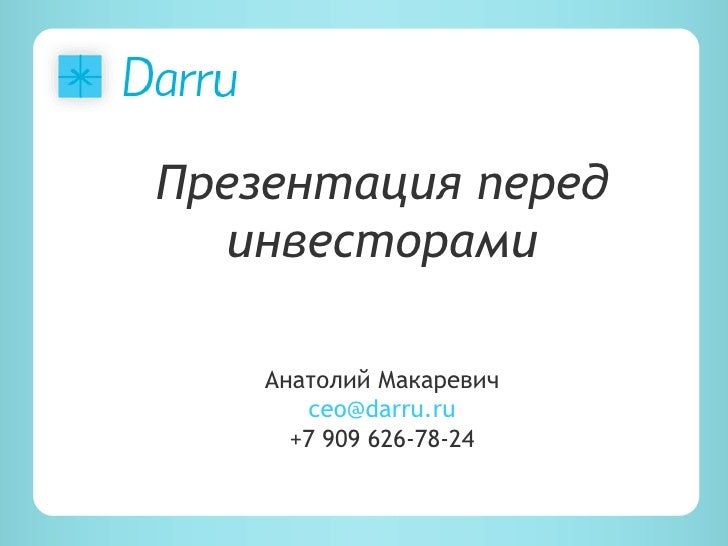 Презентация перед инвесторами Анатолий Макаревич [email_address] +7 909 626 - 78 - 24
