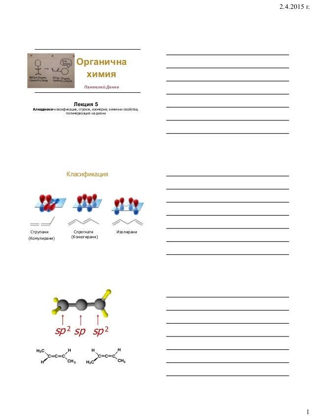 2.4.2015 г. 1 Лекция 5 Алкадиени-класификация, строеж, изомерия, химични свойства, полимеризация на диени Органична химия ...