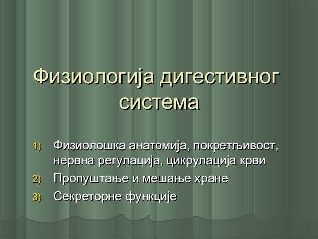 Физиологија дигестивногФизиологија дигестивногсистемасистема1)1) Физиолошка анатомија, покретљивост,Физиолошка анатомија, ...