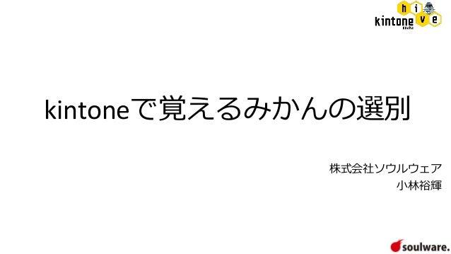 kintoneで覚えるみかんの選別 株式会社ソウルウェア 小林裕輝