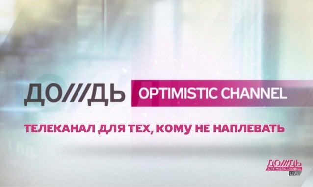 телеканал до///дь  tvrain.ru  ТЕЛЕКАНАЛ ДЛ Я ТЕ Х, КО МУ НЕ НА ПЛЕ ВАТЬ