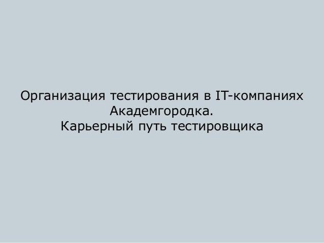 Организация тестирования в IT-компаниях Академгородка. Карьерный путь тестировщика