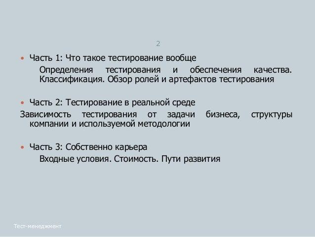 Tech Talks @NSU: Организация тестирования в IT-компаниях Академгородка. Карьерный путь тестировщика Slide 2