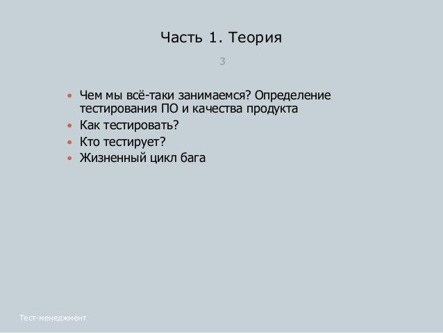 Tech Talks @NSU: Организация тестирования в IT-компаниях Академгородка. Карьерный путь тестировщика Slide 3