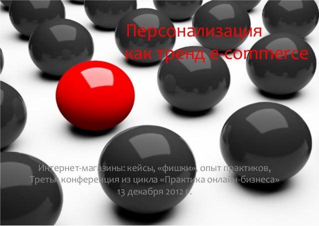Персонализация                    как тренд e-commerce  Интернет-магазины: кейсы, «фишки», опыт практиков,Третья конференц...