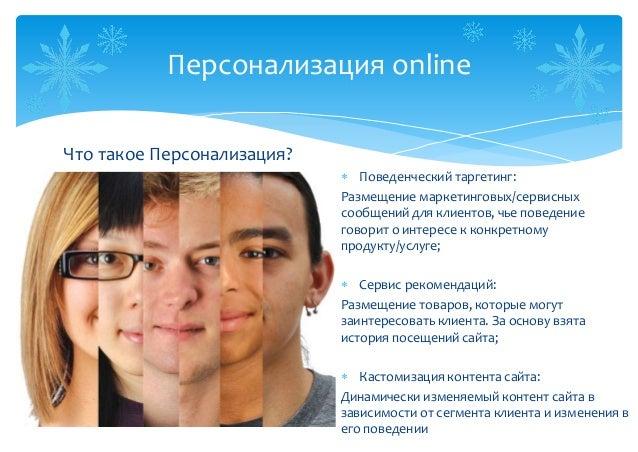 Ozon.ru: Персонализация как тренд e-commerce Slide 2