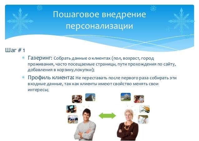 Пошаговое внедрение                       персонализацииШаг # 1     ∗ Газеринг: Собрать данные о клиентах (пол, возраст, г...